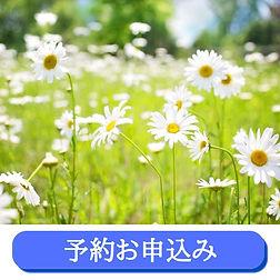 予約お申込み (2).jpg