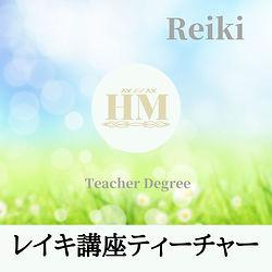 レイキ講座 2 (2).jpg