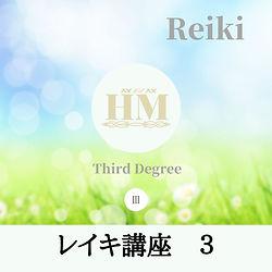 レイキ講座 2 (1).jpg
