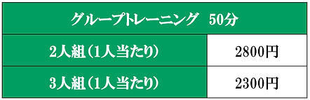 グループ料金.png