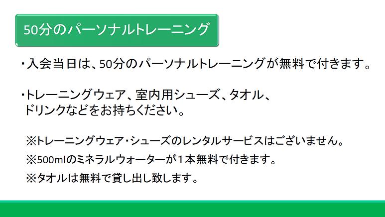 無料パーソナル.png
