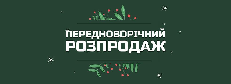 РАСПРОДАЖА НГ.png