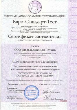 ISO 18001.jpg