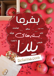 Yalda_poster.jpg
