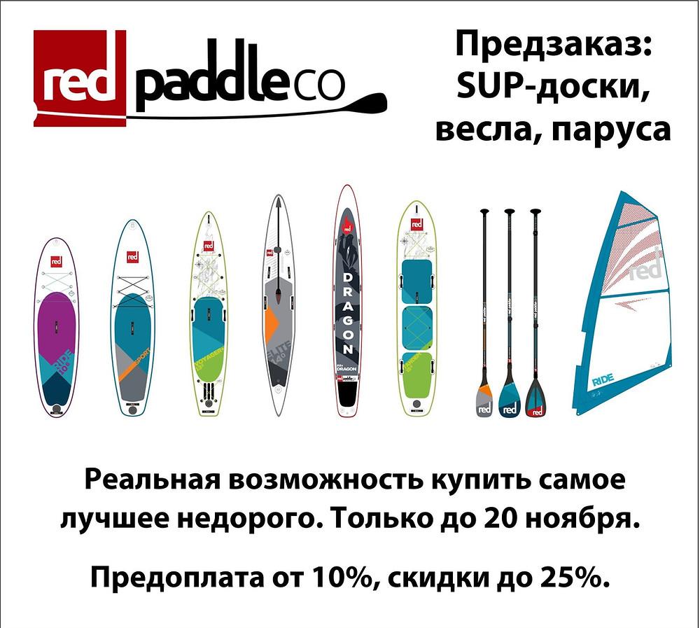 Купить SUP борд red paddle со скидкой