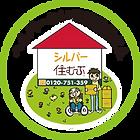 シルバー住む-ぶアイキャッチコピー付き決定20131210.png