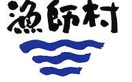 漁師村ロゴ.jpg