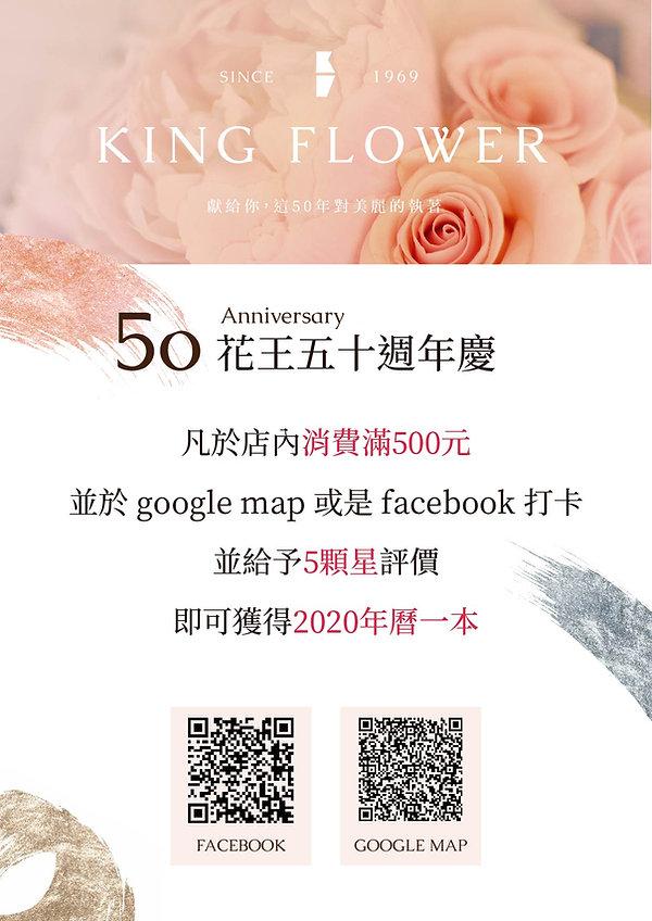 50週年慶海報-贈年曆-01.jpg