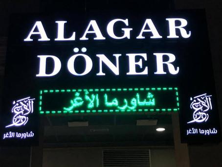 شاورما الأغر - ALAGAR DÖNER