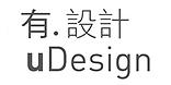 有設計.png