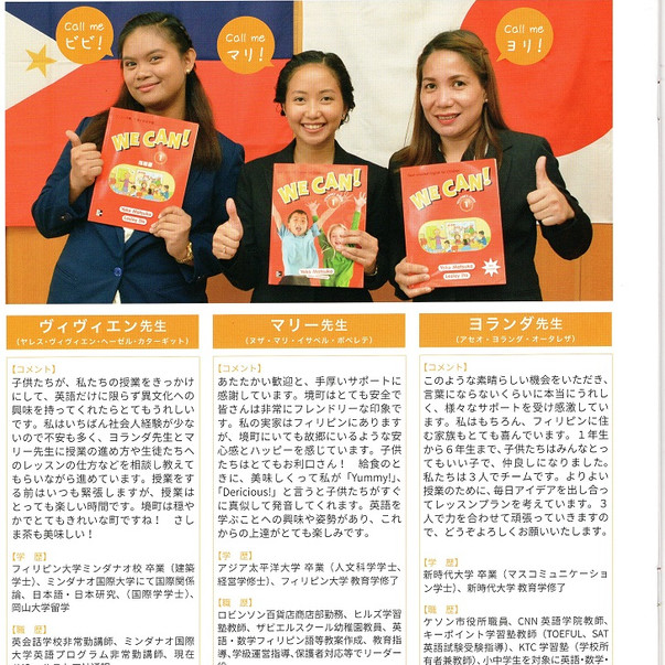 AKI Foundation students hired as English Teachers in Japan