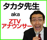 ドラゴンボール、芸人、超、タカタ先生、ZTVアナウンサー、数学芸人
