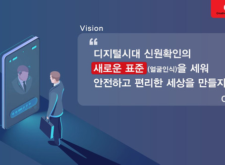 """[투자소식] 얼굴인식 '씨브이티', 7억원 투자 유치.. """"글로벌 생체 인식 기업으로 도약"""""""