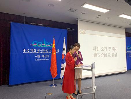 [CGLIEC] 중국 계림 창신창업 경진대회 서울 예선전 장려상 우승