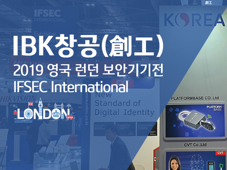 [IBK Card News] CVT on IFSEC International