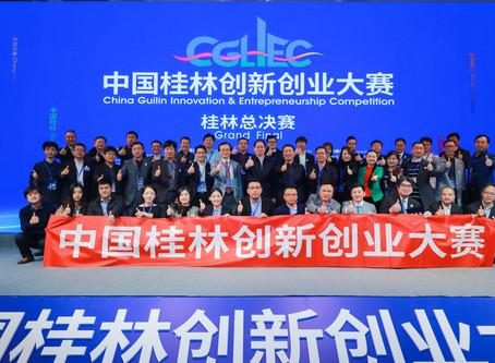 [CGLIEC] Global Innovation & Entrepreneurship Competition