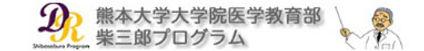 柴三郎プログラム.jpg