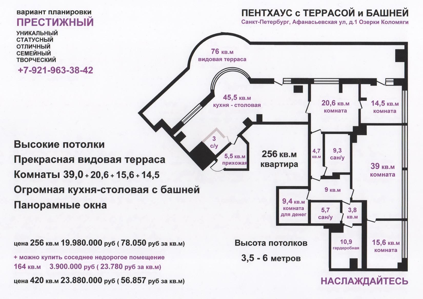 500 Пентхаус СПб вариант 2 ПРЕСТИЖНЫЙ от 090817 реклама