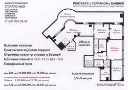 500 Пентхаус СПб вариант 3 СТАТУСНЫЙ от 220817 реклама