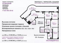 500 Пентхаус СПб вариант 4 ОТЛИЧНЫЙ от 210817 реклама