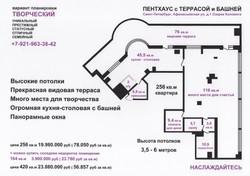 500 Пентхаус СПб вариант 6 ТВОРЧЕСКИЙ от 090817 реклама