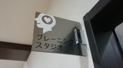 スタジオ入口