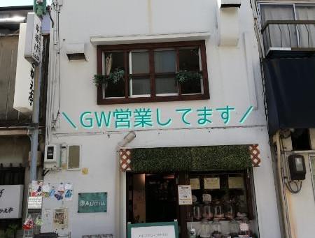 大須Aumu. GW営業してます