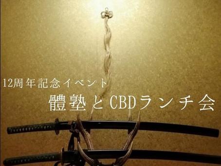 體塾とCBDランチ会 4/13(火)&17(土)開催