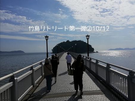 竹島リトリート企画 第一弾の➁ 10/12レポ