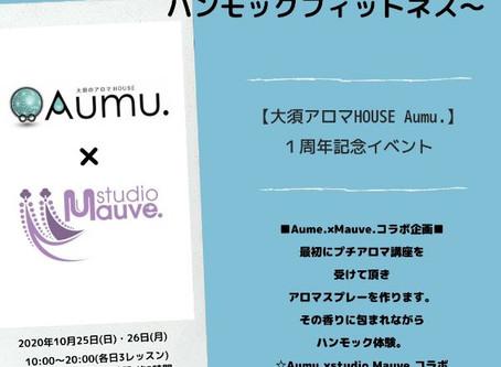 【10/25&26はイベント開催日 ~大須のお店はお休みです(一部の時間は開けます)~】