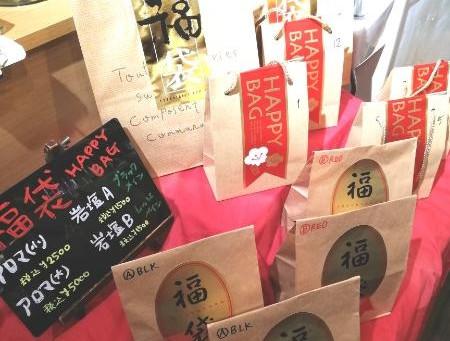 福袋~HAPPY BAG~ 元旦より発売開始