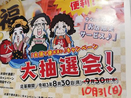 プレ券 大抽選会9/30➡10/31延長のお知らせ