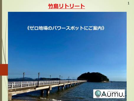 10/12火曜 竹島リトリート開催日