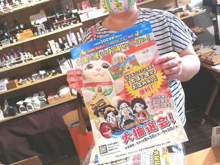 名古屋プレミアム商品券当店で使えます