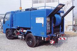 高圧洗浄車2トン車