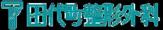 田代町整形外科ロゴ