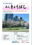 法人京橋2020.4.5.png