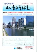法人京橋2020.6.7.png