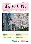 法人京橋2021.4.5.png