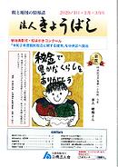法人京橋2020.1.2.3.png