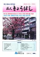 法人京橋2019.4.5.png