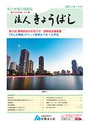 法人京橋2021.6.7.png
