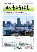 法人京橋2019.8.9.10.png