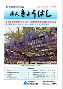法人京橋2019.6.7.png