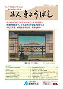 法人京橋2020.11.12.png