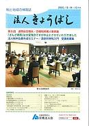 法人京橋2020.8.9,10.png
