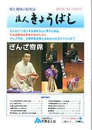法人京橋2019.11.12.png