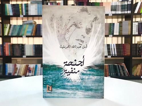 كتاب اجنحة منفية للكاتبة امل الحرملية