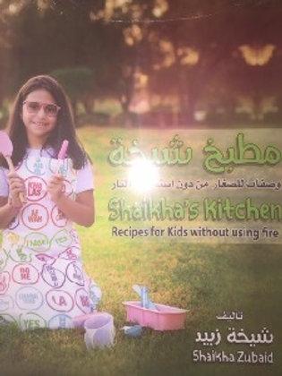كتاب مطبخ شيخة للصغاربدون نار
