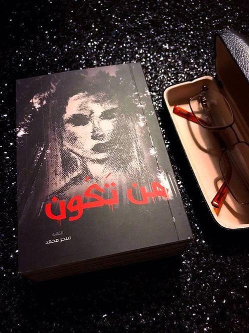 رواية من تكون للكاتية السعودية سحر محمد عبد الملك